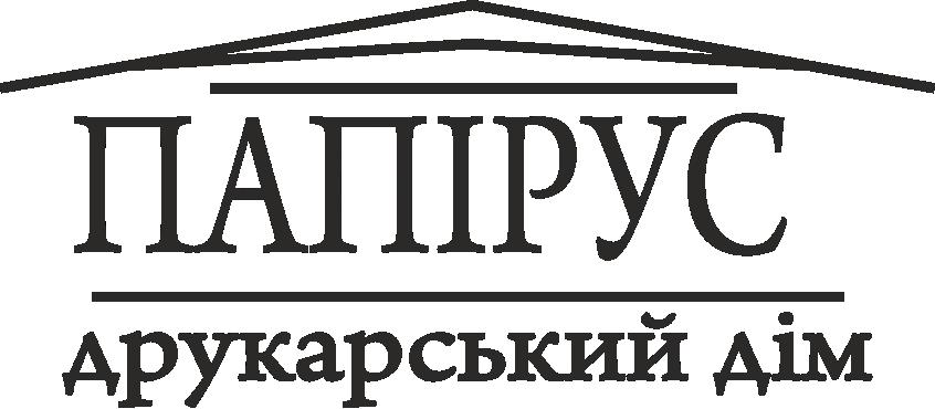 Печатный дом Папирус, г. Сумы